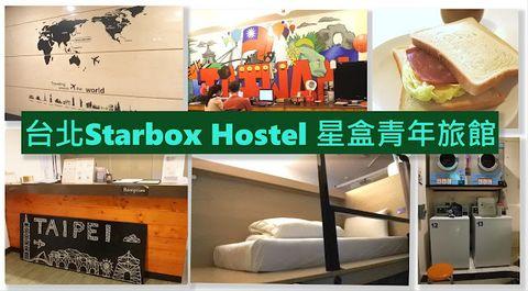 台北Hostel - Starbox Hostel 星盒青年旅館