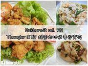 【泰國|曼谷食記】Sukhumvit soi. 38 . Thonglor BTS 站旁的地道曼...