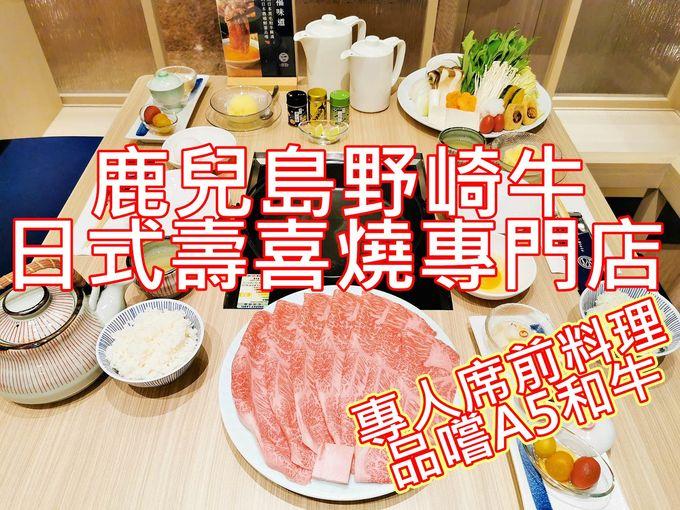 灣仔 美食攻略 全新日本品牌開幕 SUKIYAKIYA 壽喜燒專門店 關西風 鹿兒島野崎和牛 肉嫩味濃 專人席前料理