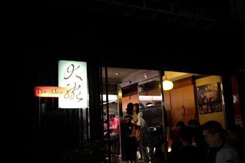 台北:瘋狂的宵夜@大腕燒肉