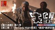 《權力遊戲》第八季【第三集 / The Long Night長夜】*劇透*總評討論...