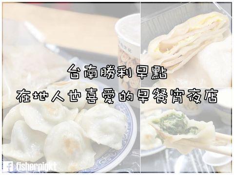 【台南|食記】成大商圈的早餐宵夜店.在地人也喜愛的銅板美食