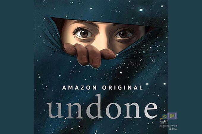 【美劇介紹】Amazon 成人科幻動畫影集 《Undone》預告