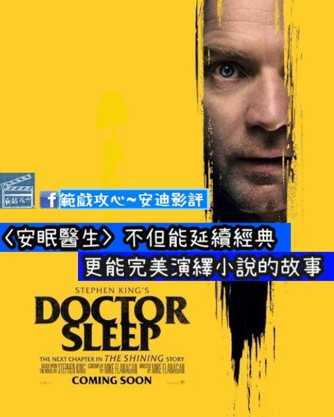 【安迪影評】<安眠醫生> 不但能延續經典、更能完美演繹小說的故事!