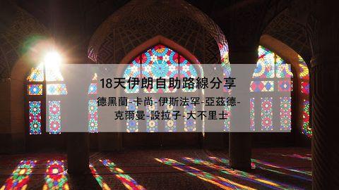 【伊朗】18天伊朗自助路線分享 德黑蘭-卡尚-伊斯法罕-亞茲德-克爾曼-設拉子-大不里士