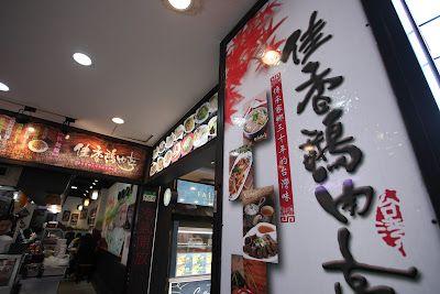 台北:純粹就腳鵝肉米粉@佳香鵝肉亭