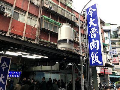 台北:三重區神級小吃?@今大魯肉飯