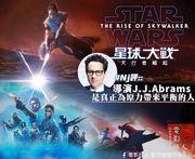 【#Nj評::〈星球大戰:天行者崛起〉】導演J.J.Abrams是真正為原力帶來平衡的人