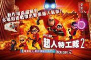 【#Nj評《超人特工隊2》】娛樂至上 笑料過重 熱鬧嘉年華