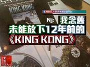 #上映前夕 【我念舊,未能放下12年前的《KING KONG》】