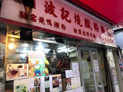 波記燒臘粉麵店:約足兩年叉燒瀨