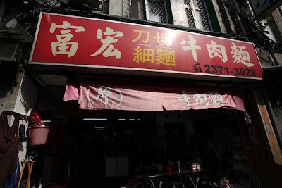 台北:再訪富宏牛肉麵