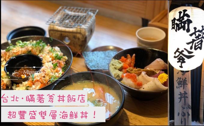台北·食丨瞞著爹丼飯店丨超豐盛的雙層海鮮丼!