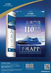 $110單程去澳門!金光飛航將於11月推出最新手機應用程式優惠推廣 購票更...
