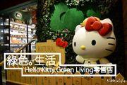 【綠色。生活】Hellokitty Green living 有機零售店:讓綠色生活普及!