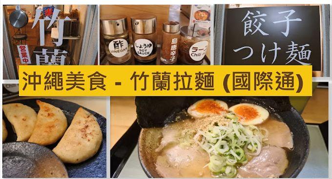 沖繩美食 - 竹蘭拉麵 (國際通)