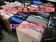 $200 買25寸行李箱!唔洗上開倉!款多顏色多!旺角女人街排檔購物遊記...