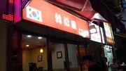 沒有韓式但有韓味的韓松園