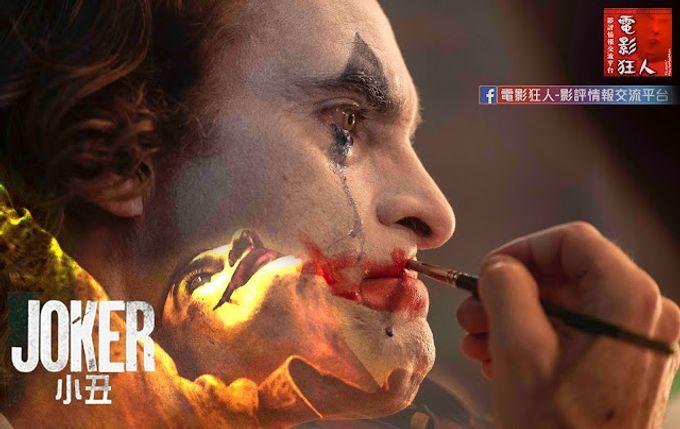 【#Nj評::〈小丑〉】未夠香港現實瘋狂