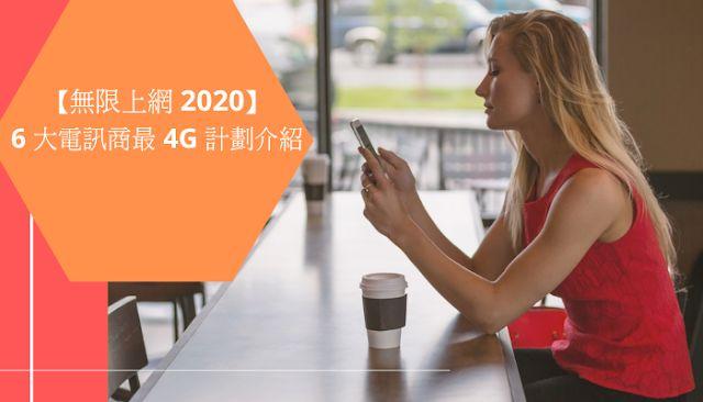 6 大電訊商逐一介紹 4G 無限上網計劃