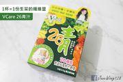 【健康】VCare 嘉心思 |26青汁|排毒好幫手