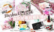 【生活】▍2017 ♥ Starbucks Card 星巴克咭~我的初春收藏記錄! ▍