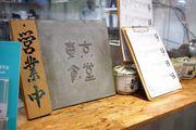 東京食堂:隱閉本土鰻魚飯