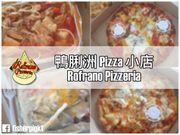 鴨脷洲Pizza小店.【Rofrano Pizzeria】