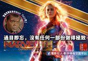 【#Nj評::〈Marvel隊長〉】有人話太公式,我話輸在無跟公式