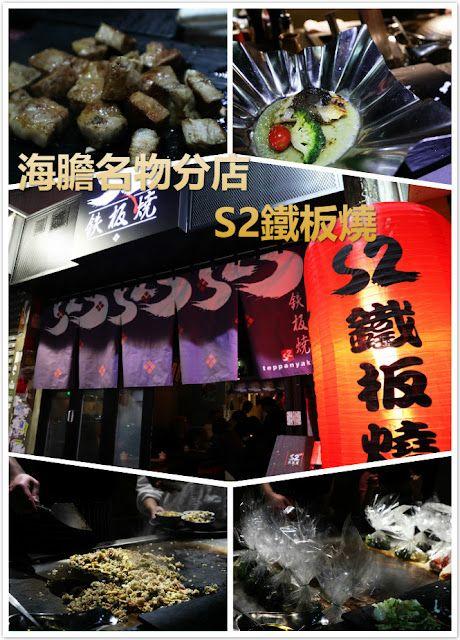 神之食事 - S2 鐵板燒 - 忙碌的一餐