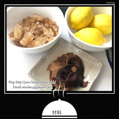 [電飯煲簡易煮] 改進版。陳皮冰糖燉檸檬