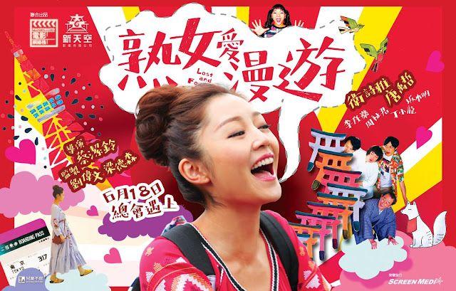【#Nj評::〈熟女愛漫遊〉】唐禹哲出場5分鐘就叫領銜主演?尷尬笑料+煩膠主角