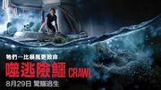 【#Nj評::〈噬逃險鱷〉】主角是不死人,受傷復原速度高過狼人