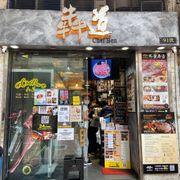 【食】屯門 龍門居 犇道|門市同網購形式嘅高級肉品食材店