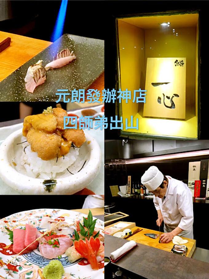 神之食事 - 鮨店遊記 - 鮨一心 - 四奇,出山