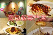 蛋包飯專門店 桃子Cafe 蛋香濃郁 滑嫩和風鰻魚蛋包飯 咖哩漢堡蛋包飯
