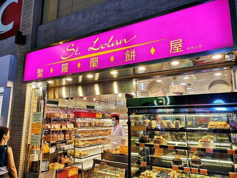香港記錄 搵食美食攻略 堅尼地城 傳統港式麵包西餅小店 聖羅蘭餅屋 St. Lolan Bakery
