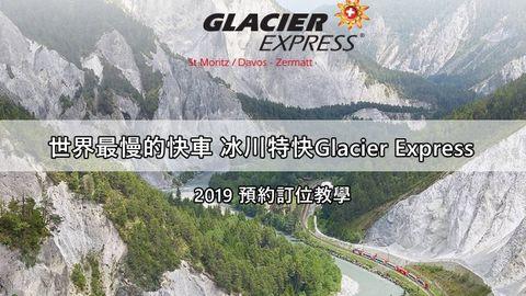【瑞士】瑞士著名景觀列車 世界最慢的快車 冰川特快Glacier Express 2019 線上定位教學...