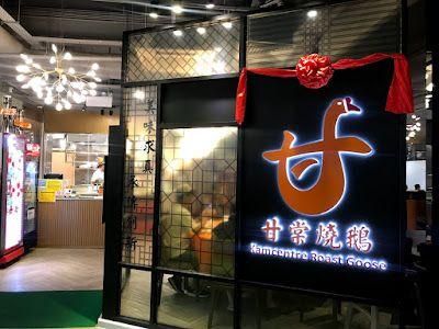 甘棠燒鵝:窮L台北之友燒鵝聚