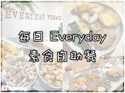 素食自助餐你試過未?【每日 Everyday】90 分鐘任食不用HK$150.可以...