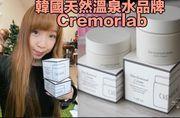 韓國天然溫泉水品牌 Cremorlab| T.E.N. Cremor® 水漾煥活緊緻修護霜...