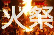 石川縣 聲勢浩大魄力十足 日本首屈一指火之祭典 烈火環繞下非常壯觀
