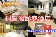 9月新開幕酒店 銅鑼灣頤庭酒店 Eco Tree Hotel 住宿遊記
