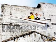 台北分享會 | 10/18(六)自助旅行真的很難?!