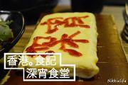 【香港。食記】深宵食堂:炒熱氣氛讓人更自在