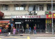 香港紅磡懷舊戲院 ~ 寶石戲院