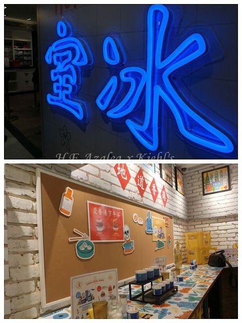 【活動】愛在城市★愛香港Pop Up冰室登陸♡♥Kiehl's♡♥