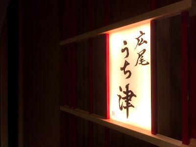 広尾うち津:東京米芝蓮二星天婦羅駕到