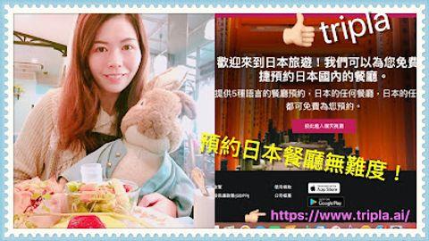 [旅遊] 訂座日本餐廳無難度!tripla幫你免費預約心儀餐廳
