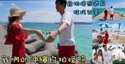 bride-to-be 2018丨我們的沖繩自拍婚照丨自拍婚照道具、技巧分享